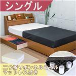 棚 照明 コンセント 引き出し付き デザインベッド シングル 二つ折りボンネルコイルスプリングマットレス付 【ブラウン】