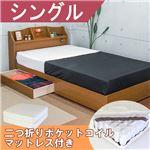棚 照明 コンセント 引き出し付き デザインベッド シングル 二つ折りポケットコイルスプリングマットレス付 【ブラウン】
