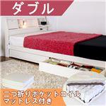 国産 収納付き多機能ベッド 【ダブル/クラシックホワイト】 宮付き 二つ折りポケットコイルマットレス付き