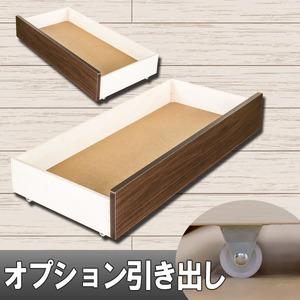 【ベッド別売】カントリー調姫系ベッド専用引き出し 【2杯セット/ダークブラウン】 日本製