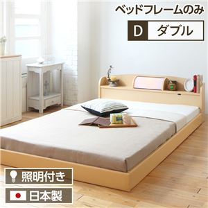照明付き 宮付き 国産フロアベッド ダブル (フレームのみ) ナチュラル 『illume』イリューム 日本製ベッドフレーム