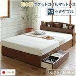 照明付き 宮付き 国産 収納ベッド セミダブル (SGマーク国産ポケットコイルマットレス付き) ブラウン 『STELA』ステラ 日本製ベッドフレーム