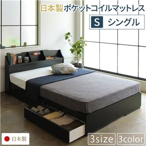 照明付き宮付き国産収納ベッドシングル(SGマーク国産ポケットコイルマットレス付き)ブラック『STELA』ステラ日本製ベッドフレーム
