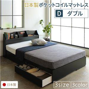 照明付き 宮付き 国産 収納ベッド ダブル (SGマーク国産ポケットコイルマットレス付き) ブラック 『STELA』ステラ 日本製ベッドフレーム
