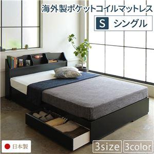 照明付き宮付き国産収納ベッドシングル(ポケットコイルマットレス付き)ブラック『STELA』ステラ日本製ベッドフレーム