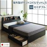 照明付き 宮付き 国産 収納ベッド セミダブル (ポケットコイルマットレス付き) ブラック 『STELA』ステラ 日本製ベッドフレーム