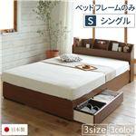 照明付き 宮付き 国産 収納ベッド シングル (フレームのみ) ブラウン 『STELA』ステラ 日本製ベッドフレーム
