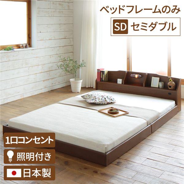 照明付き 宮付き 国産 ローベッド セミダブル (フレームのみ) ブラウン 『RELICE』レリス 日本製ベッドフレーム