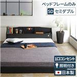 照明付き 宮付き 国産 ローベッド セミダブル (フレームのみ) ブラック 『RELICE』レリス 日本製ベッドフレーム