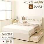 宮付き コンセント付き 国産 収納ベッド シングル (ベッドフレームのみ) カントリー調 姫系 『カモミーユ』 ホワイト 白