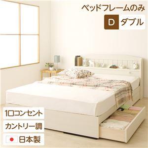 宮付き コンセント付き 国産 収納ベッド ダブル (フレームのみ) カントリー調 姫系 『カモミーユ』 ホワイト 白