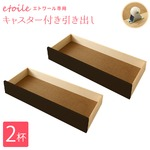 【引き出しのみ】日本製 カントリー調 姫系 ベッド『エトワール』専用引き出し2個セット ダークブラウン