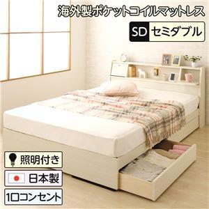 日本製 照明付き フラップ扉 引出し収納付きベッド セミダブル (ポケットコイルマットレス付き)『AMI』アミ ホワイト木目調 宮付き 白