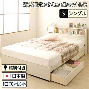 日本製照明付きフラップ扉引出し収納付きベッドシングル(ボンネルコイルマットレス付き)『AMI』アミホワイト木目調宮付き白
