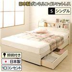 日本製 照明付き フラップ扉 引出し収納付きベッド シングル (SGマーク国産ボンネルコイルマットレス付き)『AMI』アミ ホワイト木目調 宮付き 白