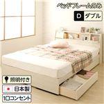 日本製 照明付き フラップ扉 引出し収納付きベッド ダブル (フレームのみ)『AMI』アミ ホワイト木目調 宮付き 白