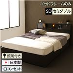 日本製 照明付き フラップ扉 引出し収納付きベッド セミダブル (フレームのみ)『AMI』アミ ダークブラウン 宮付き