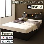 日本製 照明付き フラップ扉 引出し収納付きベッド セミダブル (ポケットコイルマットレス付き)『AMI』アミ ダークブラウン 宮付き