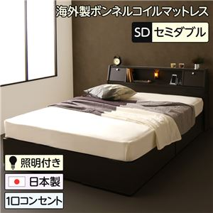 日本製 照明付き フラップ扉 引出し収納付きベ...の関連商品1