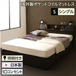 日本製 照明付き フラップ扉 引出し収納付きベッド シングル (ポケットコイルマットレス付き)『AMI』アミ ダークブラウン 宮付き