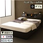 日本製 照明付き フラップ扉 引出し収納付きベッド ダブル (フレームのみ)『AMI』アミ ダークブラウン 宮付き