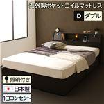 日本製 照明付き フラップ扉 引出し収納付きベッド ダブル (ポケットコイルマットレス付き)『AMI』アミ ダークブラウン 宮付き
