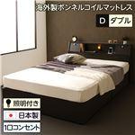 日本製 照明付き フラップ扉 引出し収納付きベッド ダブル (ボンネル&ポケットコイルマットレス付き)『AMI』アミ ダークブラウン 宮付き