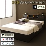 日本製 照明付き フラップ扉 引出し収納付きベッド ダブル (SGマーク国産ボンネルコイルマットレス付き)『AMI』アミ ダークブラウン 宮付き