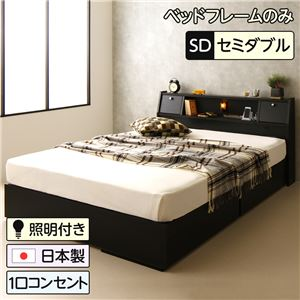 日本製 照明付き フラップ扉 引出し収納付きベッド セミダブル (ベッドフレームのみ)『AMI』アミ ブラック 黒 宮付き   - 拡大画像