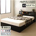 日本製 照明付き フラップ扉 引出し収納付きベッド セミダブル (フレームのみ)『AMI』アミ ブラック 黒 宮付き