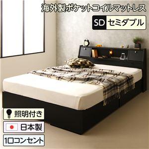 日本製照明付きフラップ扉引出し収納付きベッドセミダブル(ポケットコイルマットレス付き)『AMI』アミブラック黒宮付き