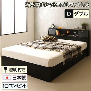 日本製 照明付き フラップ扉 引出し収納付きベッド ダブル (ポケットコイルマットレス付き)『AMI』アミ ブラック 黒 宮付き   - 拡大画像