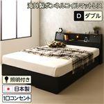 日本製 照明付き フラップ扉 引出し収納付きベッド ダブル(ボンネルコイルマットレス付き)『AMI』アミ ブラック 黒 宮付き