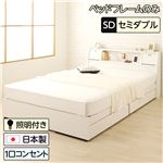 日本製 照明付き フラップ扉 引出し収納付きベッド セミダブル (ベッドフレームのみ)『AMI』アミ ホワイト 宮付き 白