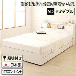 日本製 照明付き フラップ扉 引出し収納付きベッド セミダブル (ポケットコイルマットレス付き)『AMI』アミ ホワイト 宮付き 白  - 拡大画像