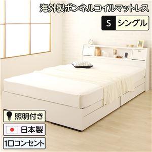 日本製照明付きフラップ扉引出し収納付きベッドシングル(ボンネルコイルマットレス付き)『AMI』アミホワイト宮付き白