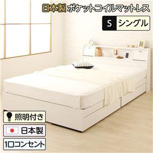 日本製 照明付き フラップ扉 引出し収納付きベッド シングル (SGマーク国産ポケットコイルマットレス付き)『AMI』アミ ホワイト 宮付き 白  - 拡大画像
