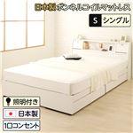 日本製 照明付き フラップ扉 引出し収納付きベッド シングル (SGマーク国産ボンネルコイルマットレス付き)『AMI』アミ ホワイト 宮付き 白