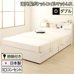 日本製 照明付き フラップ扉 引出し収納付きベッド ダブル (ポケットコイルマットレス付き)『AMI』アミ ホワイト 宮付き 白