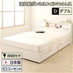 日本製 照明付き フラップ扉 引出し収納付きベッド ダブル(ボンネルコイルマットレス付き)『AMI』アミ ホワイト 宮付き 白