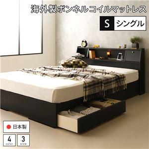 国産フラップテーブル付き照明付き収納ベッドシングル(ボンネルコイルマットレス付き)『AJITO』アジットブラック黒宮付き