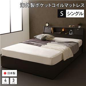 国産 フラップテーブル付き 照明付き 収納ベッド シングル (ポケットコイルマットレス付き)『AJITO』アジット ダークブラウン 宮付き  - 拡大画像