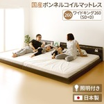 日本製 連結ベッド 照明付き フロアベッド  ワイドキングサイズ260cm(SD+D) (SGマーク国産ボンネルコイルマットレス付き) 『NOIE』ノイエ ダークブラウン