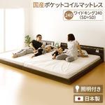 日本製 連結ベッド 照明付き フロアベッド  ワイドキングサイズ240cm(SD+SD) (SGマーク国産ポケットコイルマットレス付き) 『NOIE』ノイエ ダークブラウン