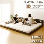 日本製 連結ベッド 照明付き フロアベッド  ワイドキングサイズ210cm(SS+SD) (ベッドフレームのみ)『NOIE』ノイエ ダークブラウン