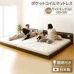 日本製 連結ベッド 照明付き フロアベッド  ワイドキングサイズ210cm(SS+SD) (ポケットコイルマットレス付き) 『NOIE』ノイエ ダークブラウン
