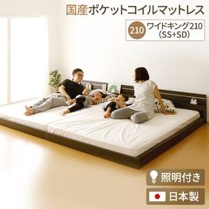 日本製 連結ベッド 照明付き フロアベッド  ワイドキングサイズ210cm(SS+SD) (SGマーク国産ポケットコイルマットレス付き) 『NOIE』ノイエ ダークブラウン