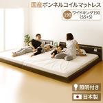 日本製 連結ベッド 照明付き フロアベッド  ワイドキングサイズ190cm(SS+S) (SGマーク国産ボンネルコイルマットレス付き) 『NOIE』ノイエ ダークブラウン