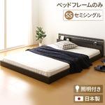 日本製 フロアベッド 照明付き 連結ベッド  セミシングル (フレームのみ)『NOIE』ノイエ ダークブラウン