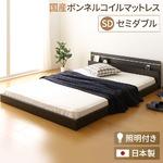 日本製 フロアベッド 照明付き 連結ベッド  セミダブル (SGマーク国産ボンネルコイルマットレス付き) 『NOIE』ノイエ ダークブラウン